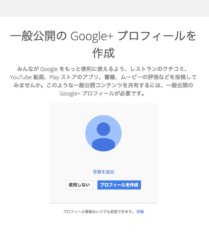 gmail登録方法