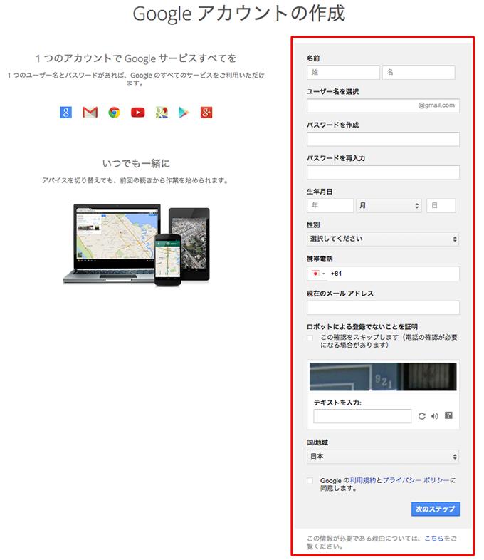 gmailアカウントの登録2