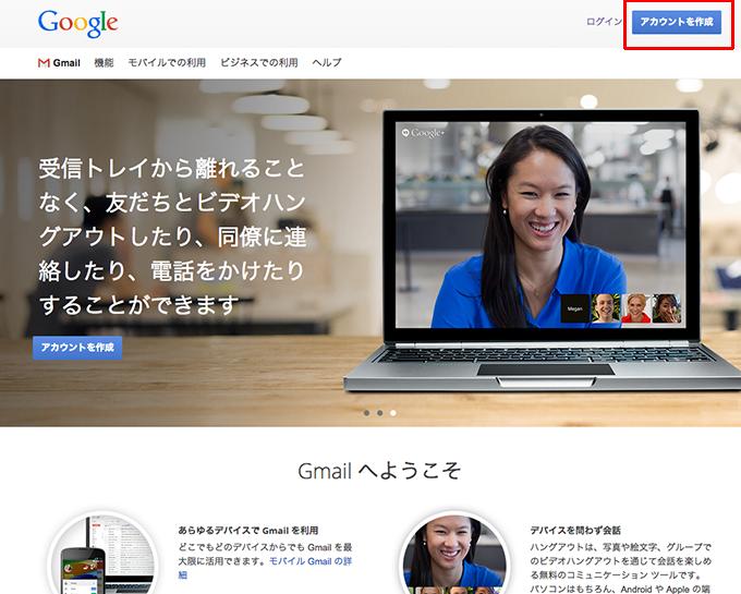 gmailアカウントの取得方法1