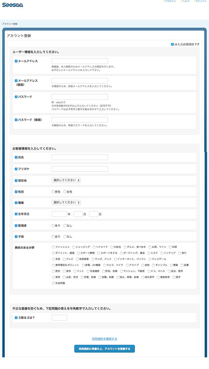 アフィリエイト審査登録無料ブログ
