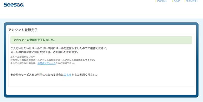 無料ブログアフィリエイト申請ASP