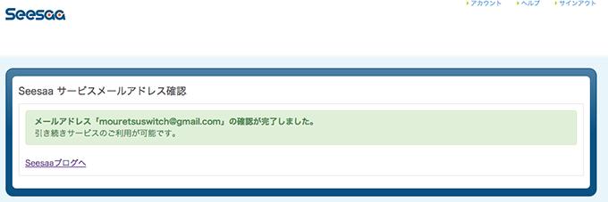 A8無料ブログ審査