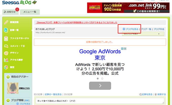 ASP審査用ブログ記事作成方法