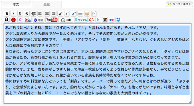 ASP審査用ブログ記事の書き方