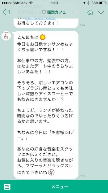 LINE@一斉メッセージ