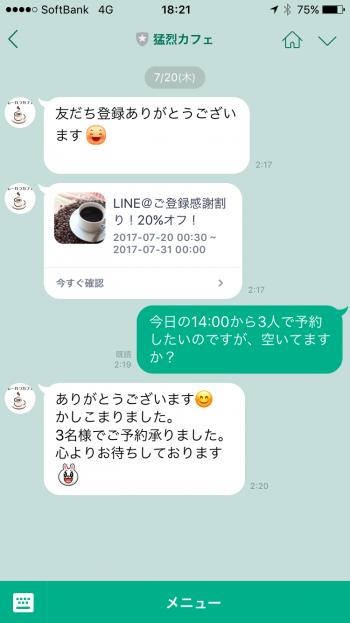 LINE@1:1トーク使い方