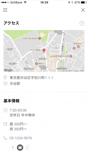 line@ホーム画面編集
