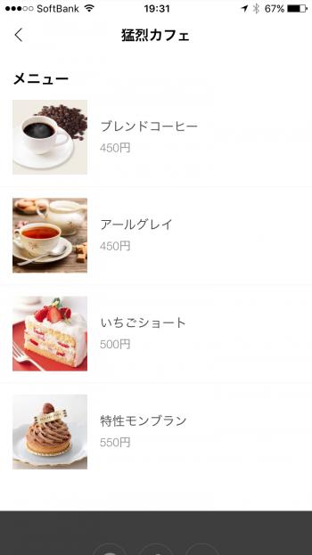 LINE@メニュー画面