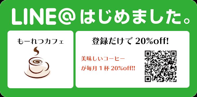 LINE@とは